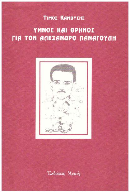 ymnos-kai-thrinos-gia-ton-panagouli kamvysis
