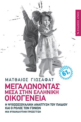 megalonontas-stin-elliniki-oikogenia 61 b jiosafat