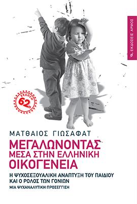 megalonontas-stin-elliniki-oikogenia 62 b jiosafat