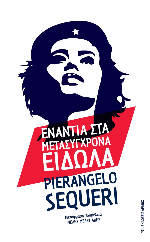 enantia-sta-metasigxrona-eidola sequeri