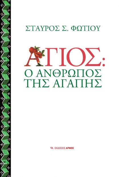 agios o anthropos tis agapis