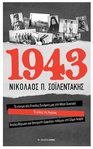 1943. α