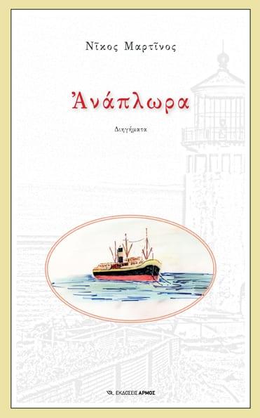 anaplora 1