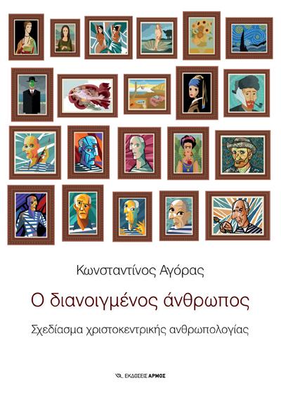 dianoigmenos anthropos 1