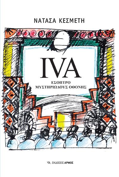 iva 1