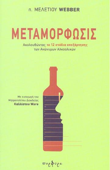 metamorfosis 1