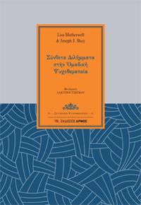 athina syntheta dilimmata