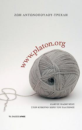 www platon org b trechli
