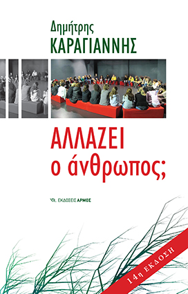 allazei o anthropos 14 b karagiannis
