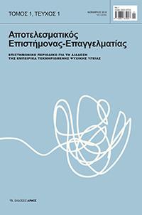 apotelesmatikos epistimonas 1