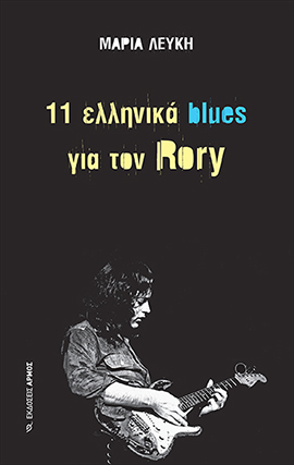 11 ellinika blues gia ton rory b 1