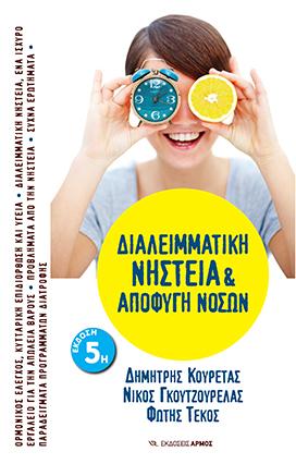 dialeimmatiki nisteia 5 b kouretas