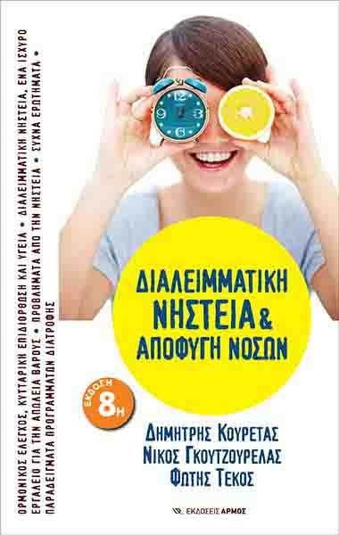 dialeimmatiki nisteia 8 b kouretas (homepage armosbooks)