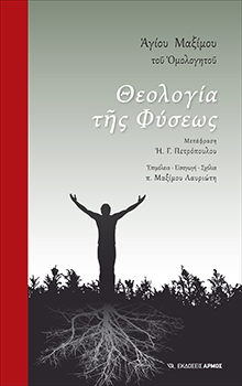 theologia tis fyseos