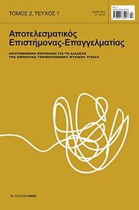 apotelesmatikos epistimonas 2