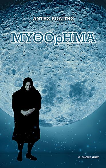mithorima