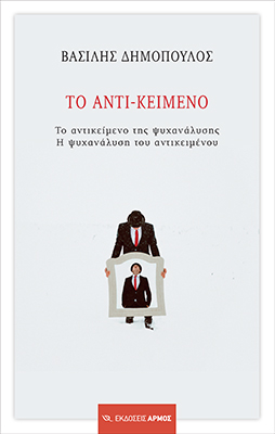 to anti-keimeno
