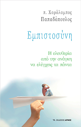 empistosyni b papadopoulos