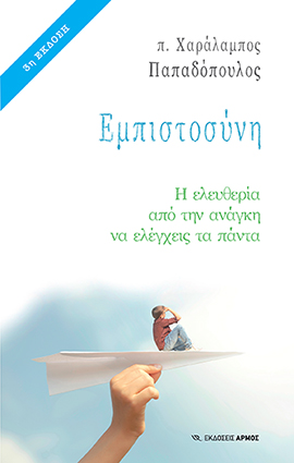 empistosyni 3 b papadopoulos