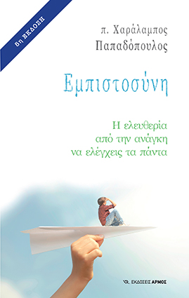 empistosyni 5 b papadopoulos
