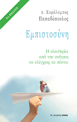 empistosyni 6 b papadopoulos