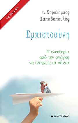 empistosyni 7 b papadopoulos