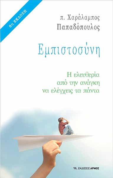 empistosyni b2 papadopoulos