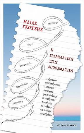 i grammatiki ton apothematon