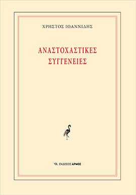 anastoxastikes syggenies