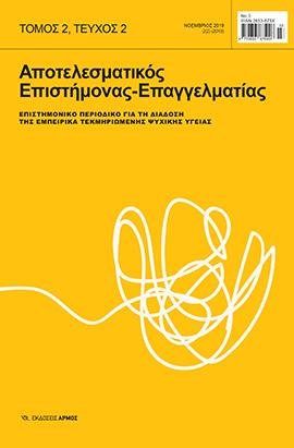 apotelesmatikos epistimonas 3