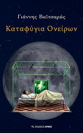 katafygia oneiron