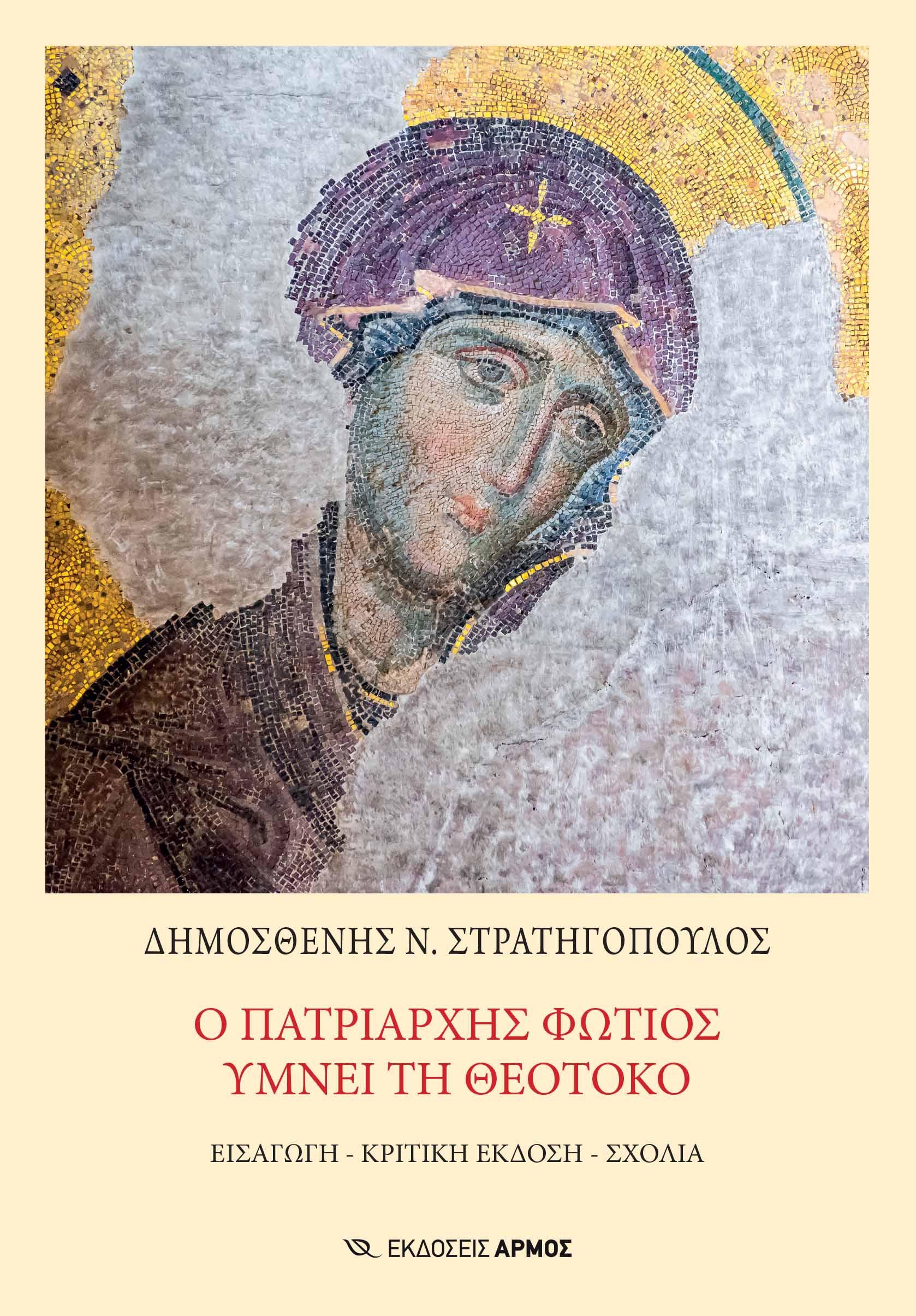 o patriarchis fotios ymnei