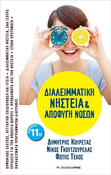 dialeimmatiki nisteia 11 b