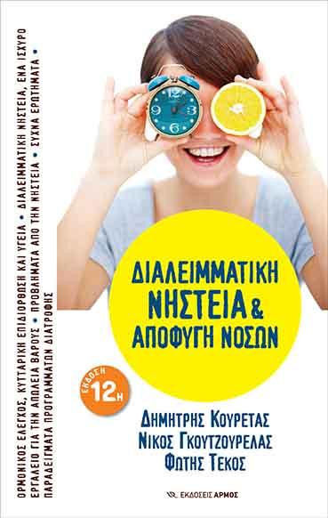dialeimmatiki nisteia 12 b