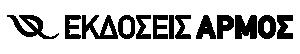 Εκδόσεις Αρμός