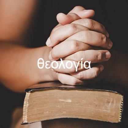 Θεολογία
