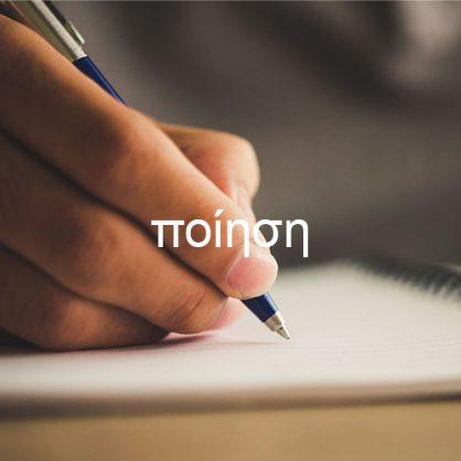 Ποίηση Ελληνική