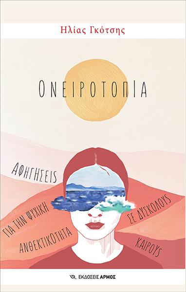Oneirotopia