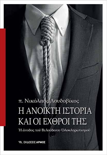 i anoikti istoria b2 loudovikos (homepage armosbooks)