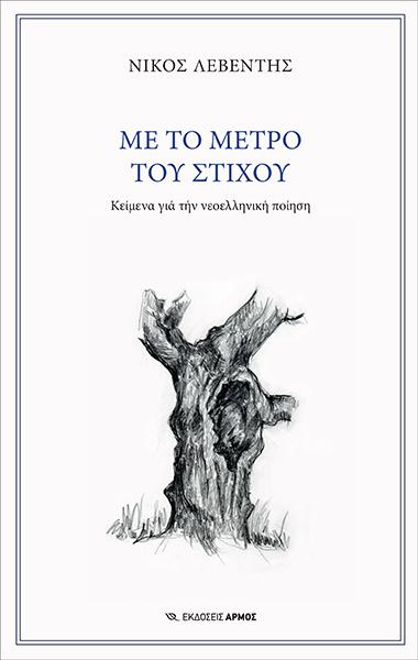 me to metro