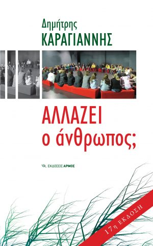 allazei o anthropos karagiannis