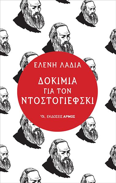 dokimia dostoyevski