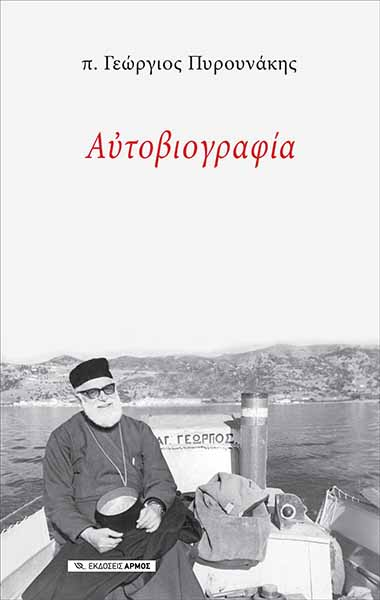 aftoviografia pyrounaki b2 pyrounakis (homepage armosbooks)