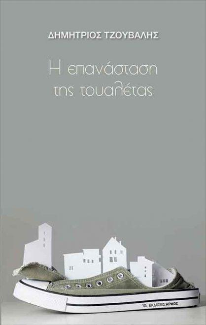 i epanastasi tis toualetas b tzouvalis homepage armosbooks