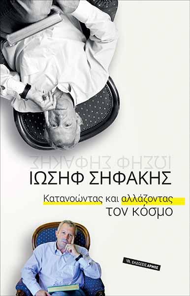 katanoontas kai allazontas ton kosmo b2 sifakis (homepage armosbooks)