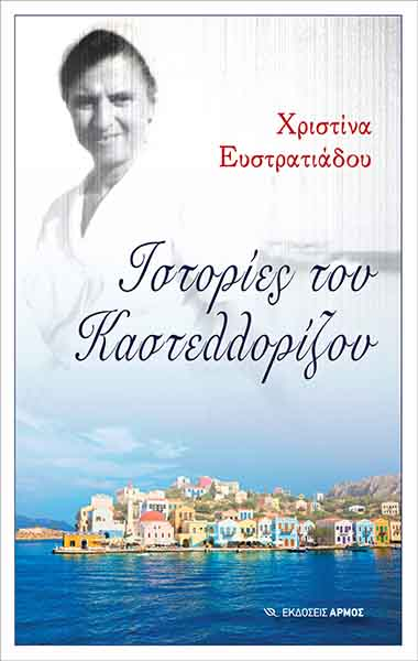recently published istories kastellorizou