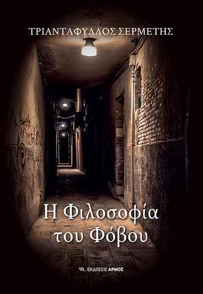 Η φιλοσοφία του φόβου