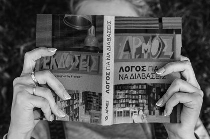 Best Sellers από τις Εκδόσεις ΑΡΜΟΣ
