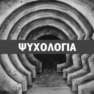 ΨΥΧΟΛΟΓΙΑ - ΨΥΧΑΝΑΛΥΣΗ - ΨΥΧΙΑΤΡΙΚΗ