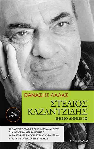 kazantzidis